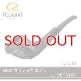 Roland ローランドパイプ 19013101 NEO クラシック コブラ シェル フカシロパイプ【】