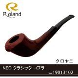 Roland ローランドパイプ 19013102 NEO クラシック コブラ クロヤニ フカシロパイプ【】
