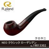 Roland ローランドパイプ 19013302 NEO クラシック ローデシアン クロヤニ フカシロパイプ【】