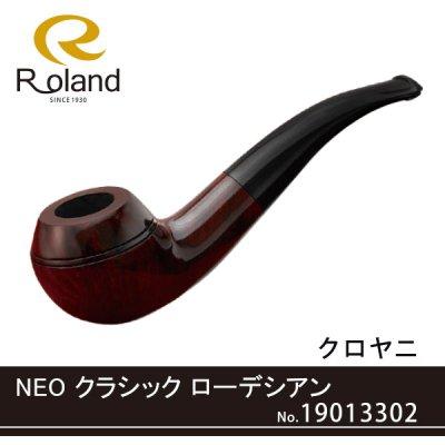 画像1: Roland ローランドパイプ 19013302 NEO クラシック ローデシアン クロヤニ フカシロパイプ【】