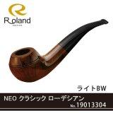 Roland ローランドパイプ 19013304 NEO クラシック ローデシアン ライトBW フカシロパイプ【】