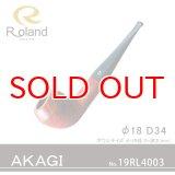 Roland ローランドパイプ 19rl4003 AKAGI17 フカシロパイプ【】