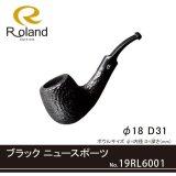 Roland ローランドパイプ 19rl6001 ブラック ニュースポーツ フカシロパイプ【】