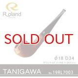 Roland ローランドパイプ 19rl7003 TANIGAWA17 フカシロパイプ【】