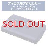 坪田パール 7-71069-30 アイコスカートリッジケース20  NV 7-71069-30  【】
