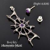 アラネアピアス wアメシスト(右耳用) Memento Mori Collection BloodyMary [ブラッディマリー] bme1231r-a
