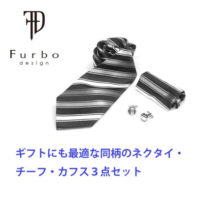 画像4: Furbo design (フルボデザイン) 147284 ネクタイ チーフ カフス3点セット yld1053ti ギフトBOXセット 【】