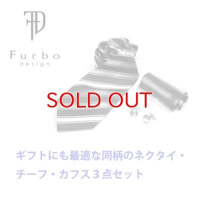 画像4: Furbo design (フルボデザイン) 147264 ネクタイ チーフ カフス3点セット yld1042th ギフトBOXセット 【】