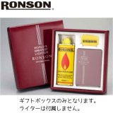 ロンソンライター オイル&フリントギフトセット 【ライターとセットで500円引き】