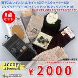 【】2000円ポッキリ 靴下8点お買い得セット【ラッピング不可商品】 【】