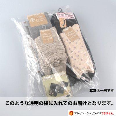 画像2: 【】2000円ポッキリ 靴下8点お買い得セット【ラッピング不可商品】 【】