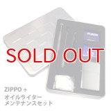 【m】ZIPPO ジッポー zp200omk-1 クロームサテーナ オイルライターメンテナンスギフトセット【】